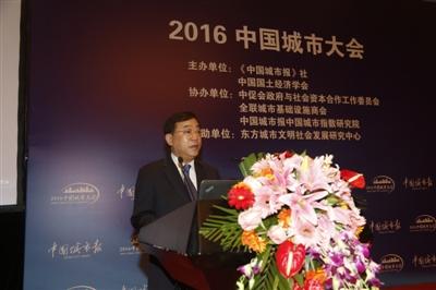 """""""2016中国城市大会""""在北京国家会议中心举行"""