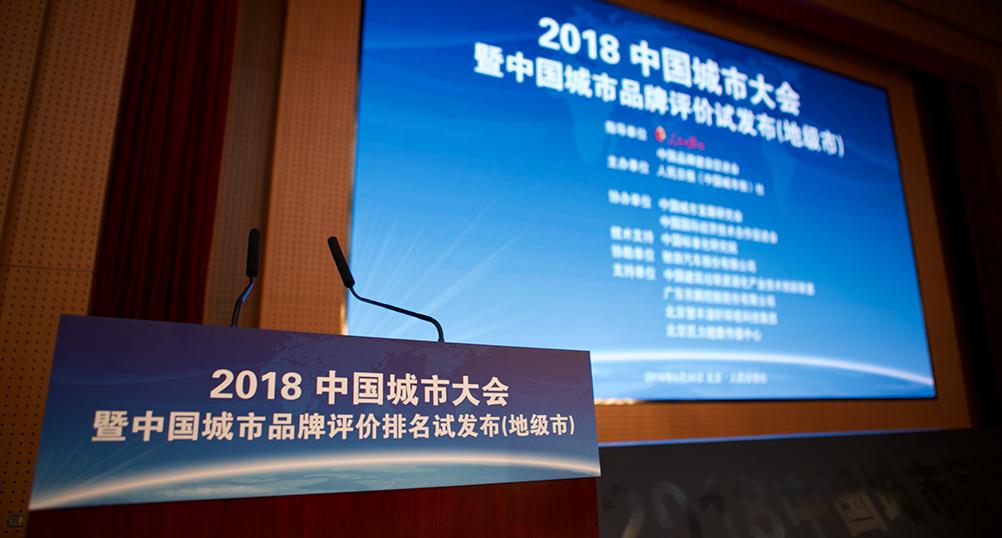 2018中国城市大会现场
