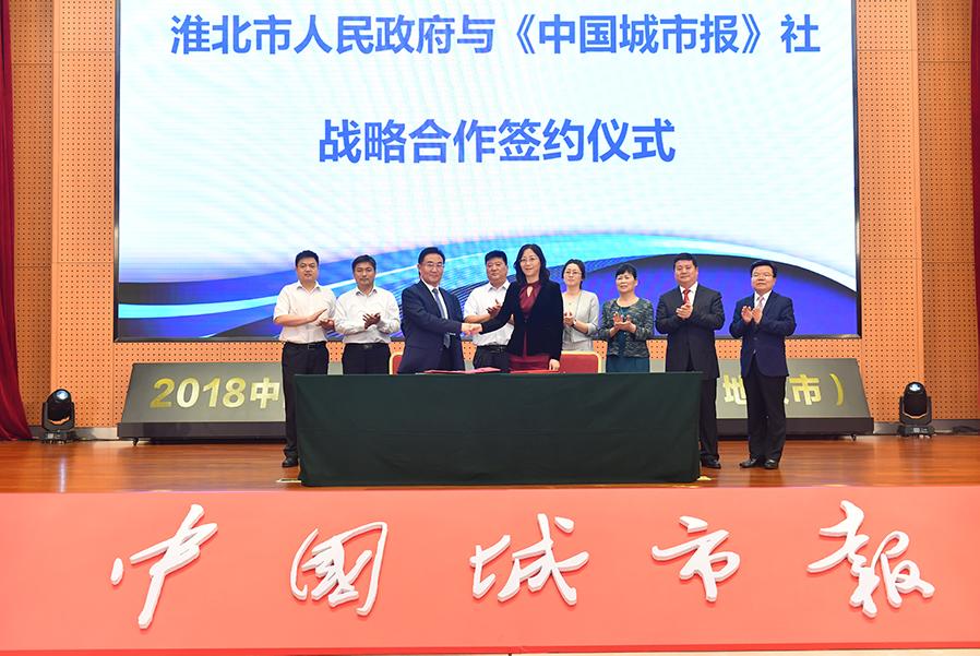 淮北市人民政府与《中国城市报》社战略合作签约仪式